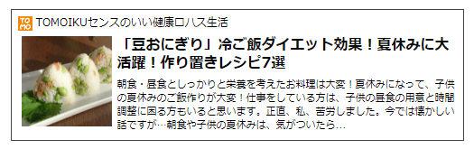 f:id:tomoiku21century:20170727084049j:plain