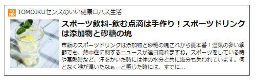 f:id:tomoiku21century:20170727085128j:plain