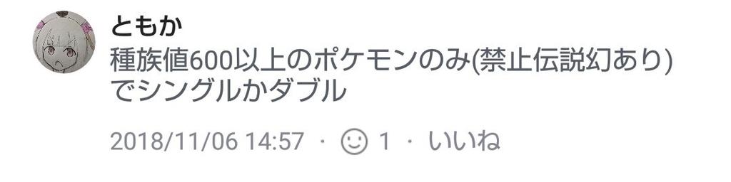 f:id:tomoka_poke:20190216104906j:plain