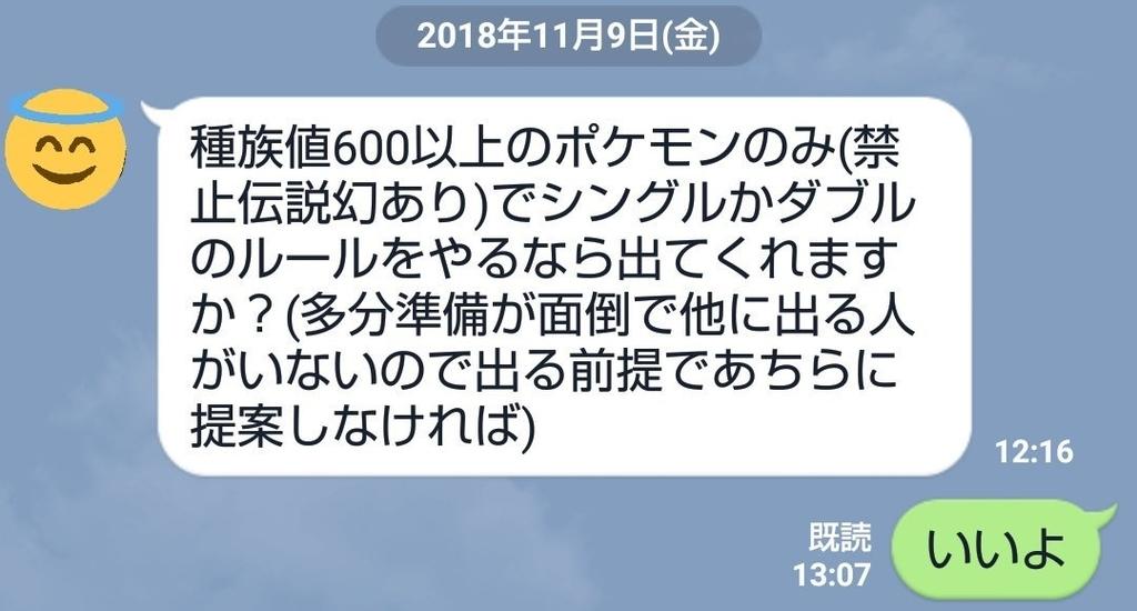 f:id:tomoka_poke:20190216104919j:plain