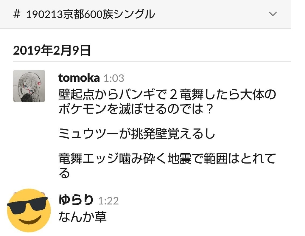 f:id:tomoka_poke:20190216132359j:plain