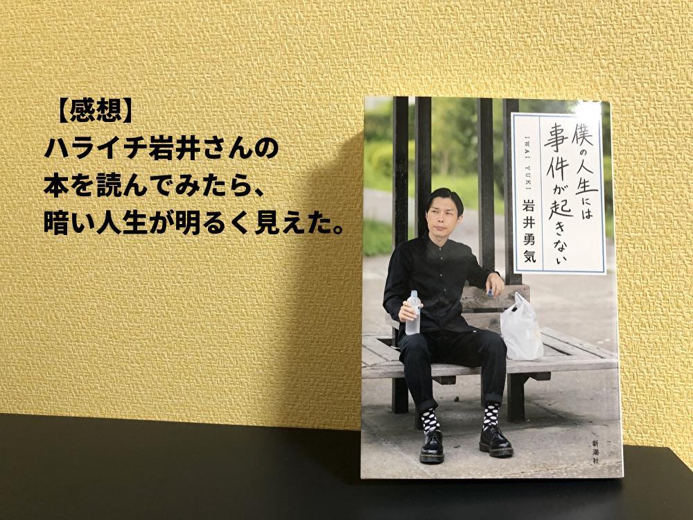 f:id:tomoki-career:20191014182039j:plain