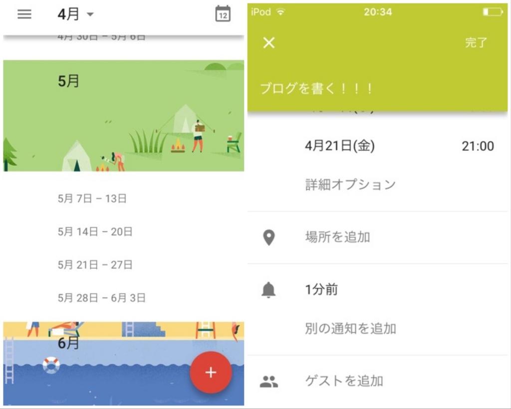 f:id:tomoki-fab:20170412234248j:plain