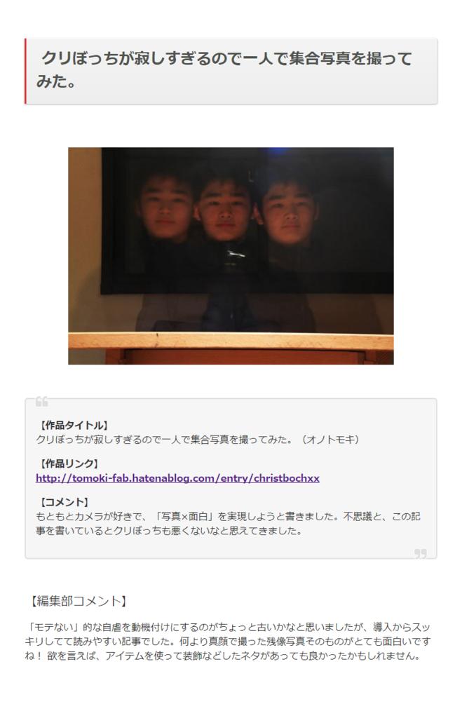 f:id:tomoki-fab:20180112235350p:plain