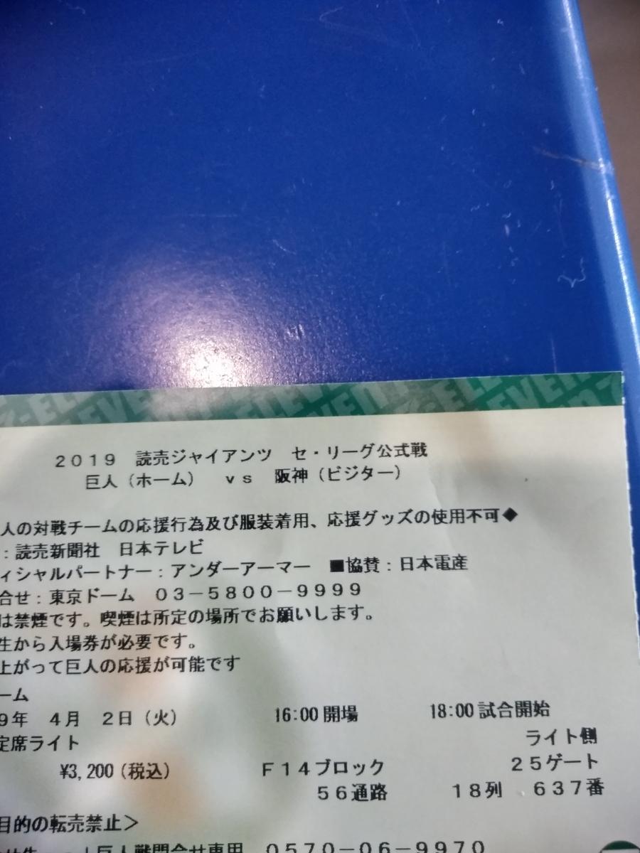 f:id:tomokichi999:20190402215547j:plain
