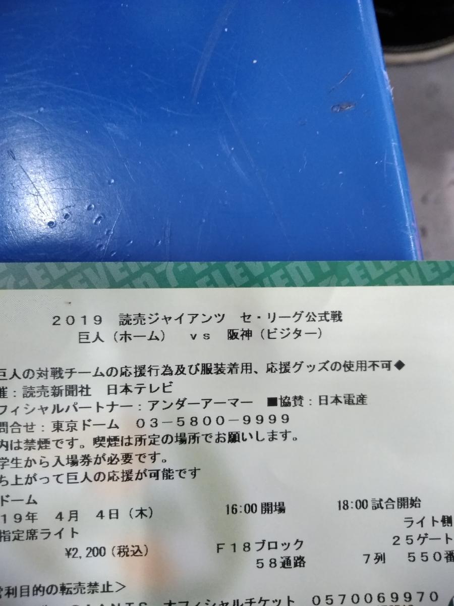 f:id:tomokichi999:20190404215803j:plain