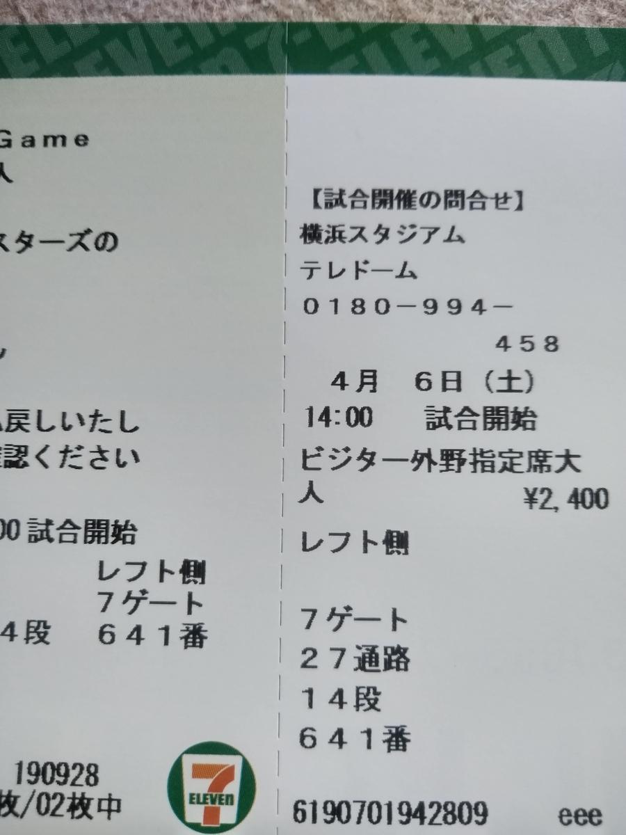 f:id:tomokichi999:20190406225351j:plain