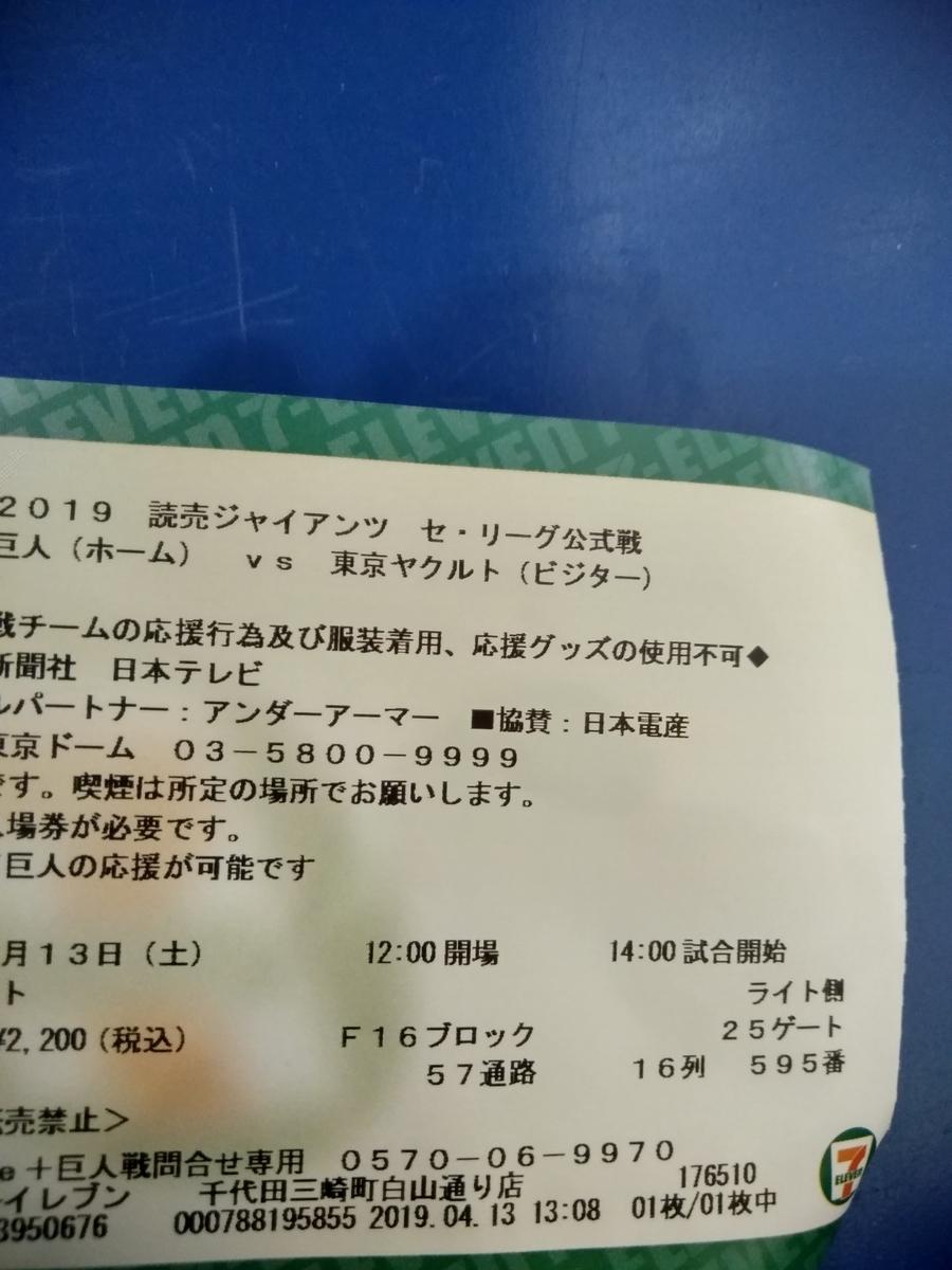 f:id:tomokichi999:20190413222837j:plain