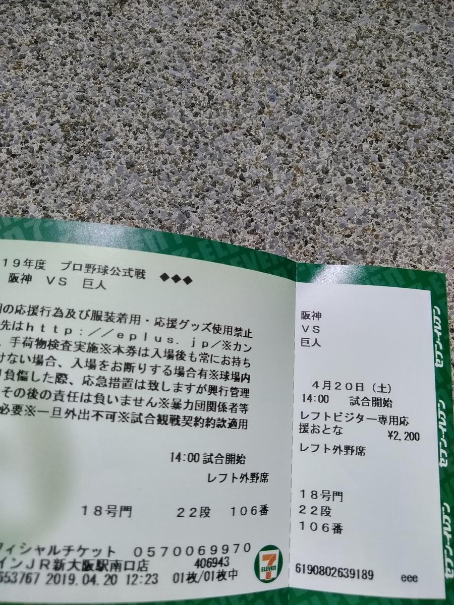 f:id:tomokichi999:20190421204726j:plain