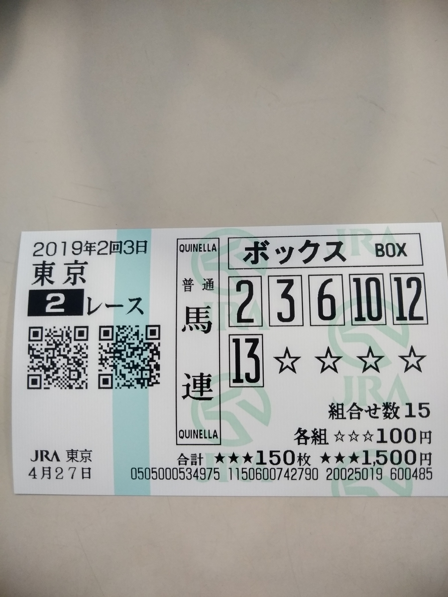 f:id:tomokichi999:20190427203748j:plain