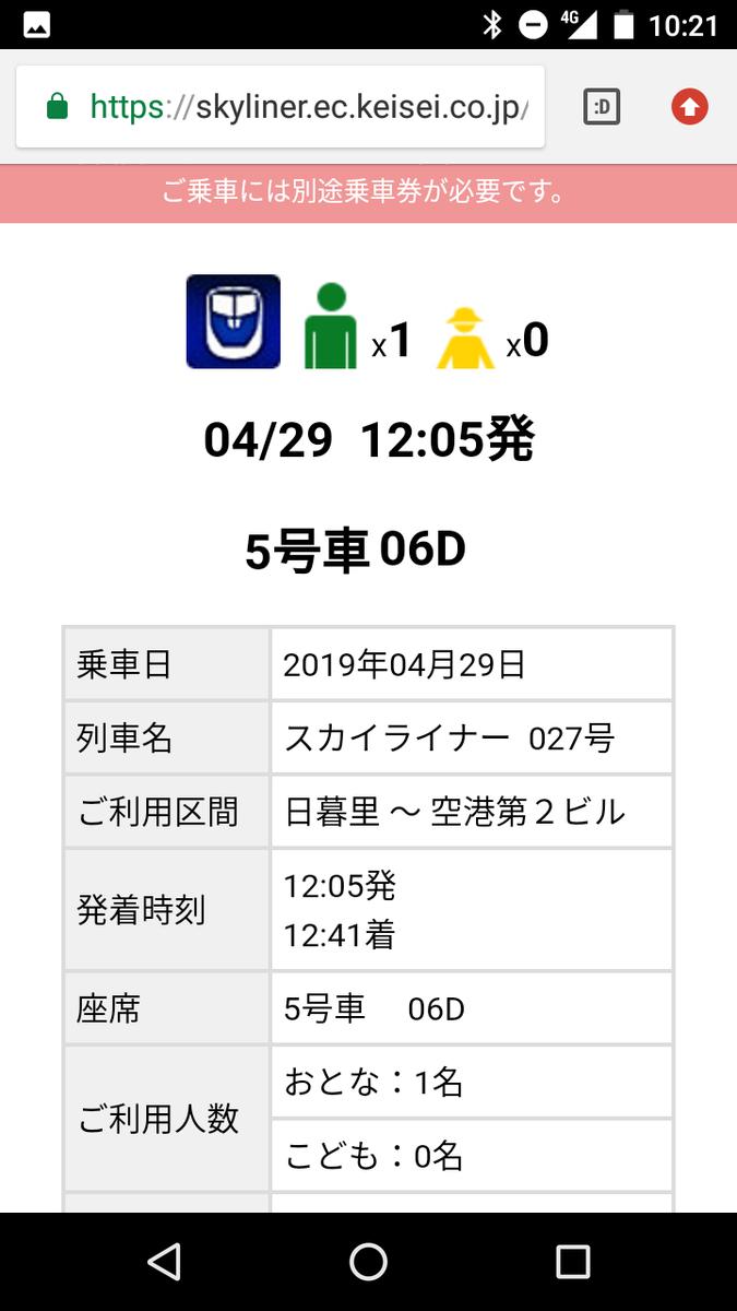 f:id:tomokichi999:20190505194533p:plain