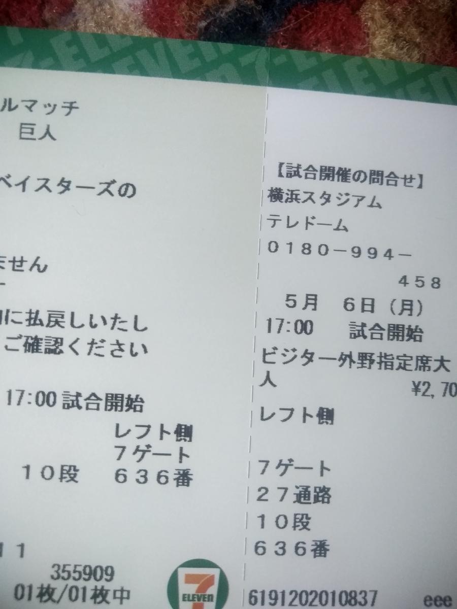 f:id:tomokichi999:20190506201541j:plain