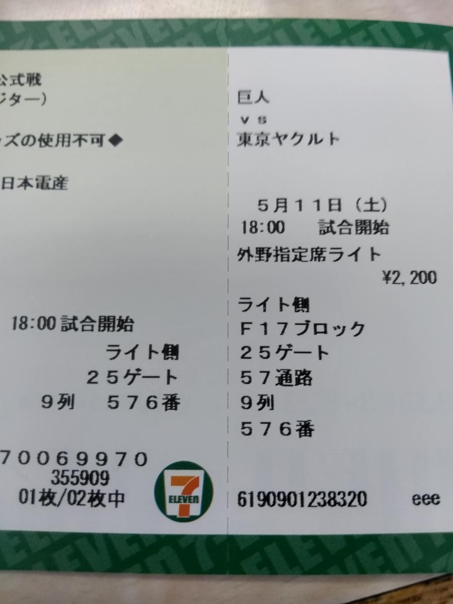 f:id:tomokichi999:20190512230222j:plain
