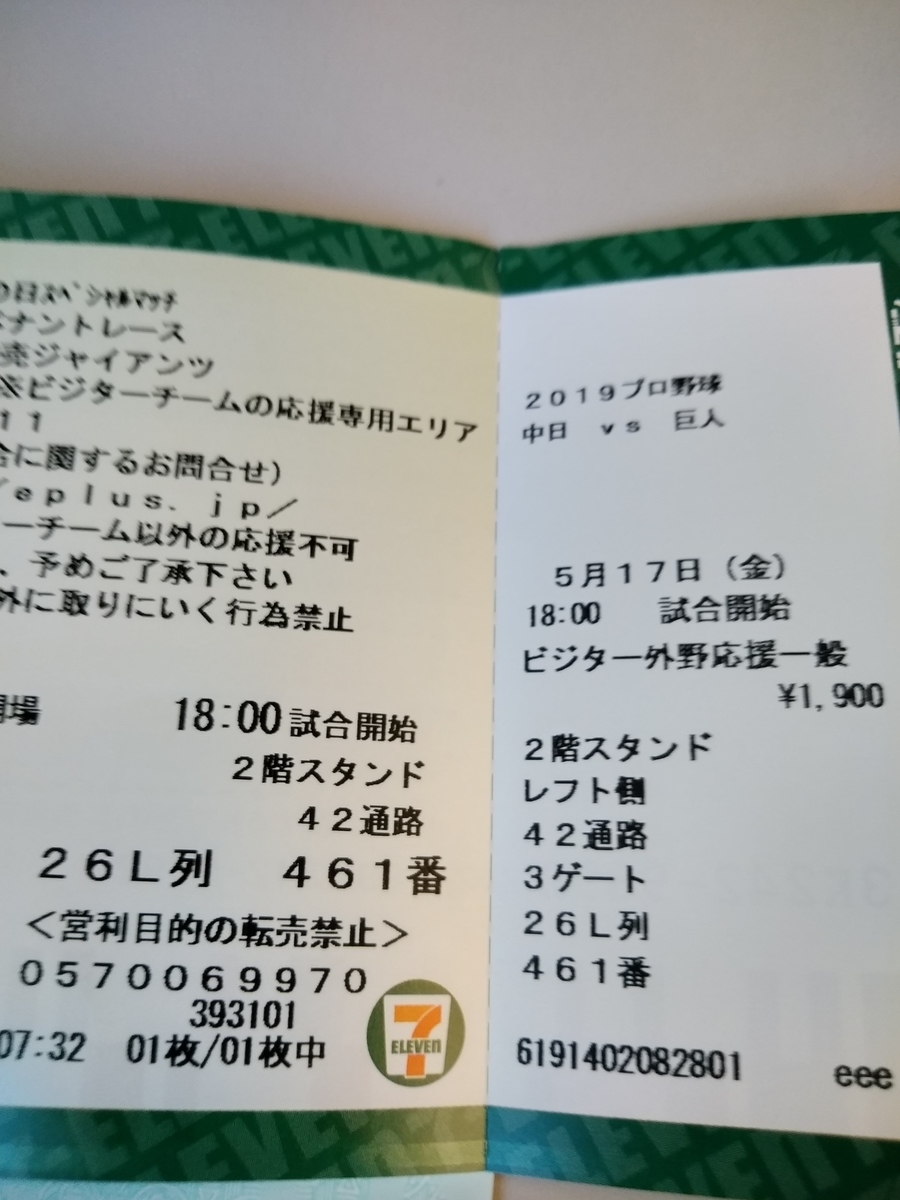 f:id:tomokichi999:20190518204146j:plain