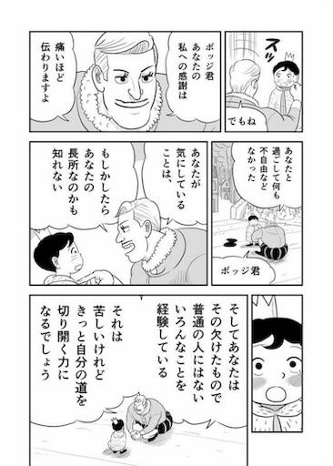 f:id:tomokihatta7:20210820161626j:plain