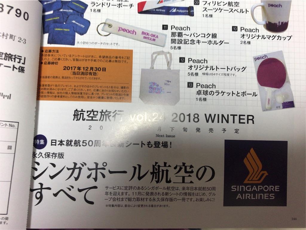 f:id:tomoko-air-tokyo:20171028173223j:plain