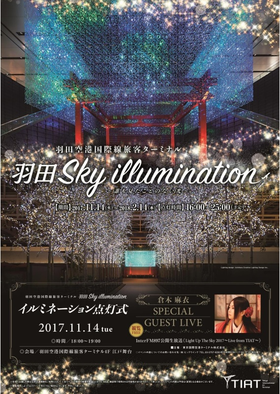 f:id:tomoko-air-tokyo:20171102094457j:plain