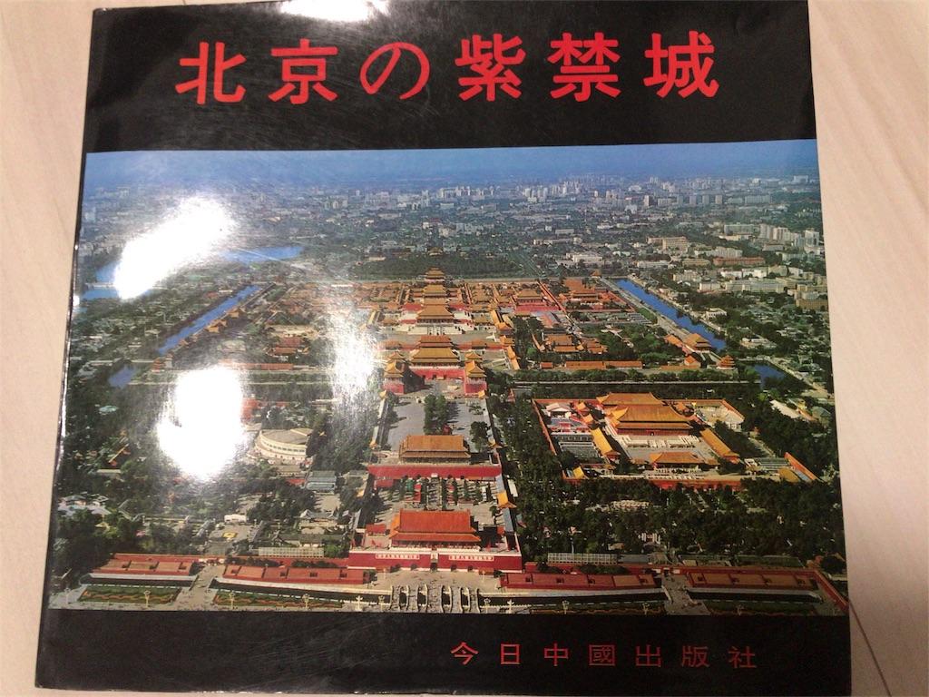 f:id:tomoko-air-tokyo:20171119104225j:plain