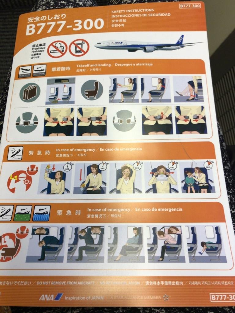 f:id:tomoko-air-tokyo:20171123112806j:plain