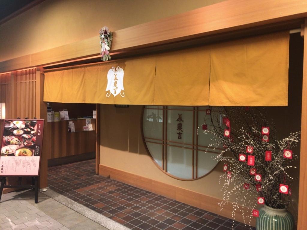 f:id:tomoko-air-tokyo:20180111133033j:plain