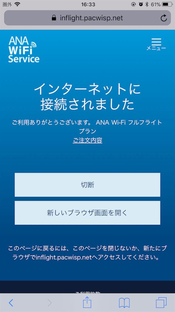 f:id:tomoko-air-tokyo:20180121163502p:image