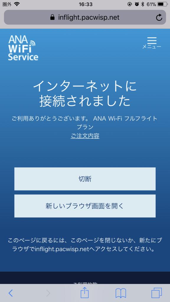 f:id:tomoko-air-tokyo:20180124142754p:plain
