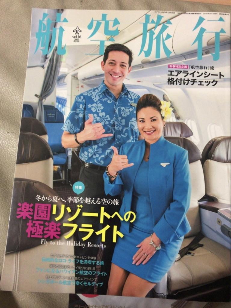 f:id:tomoko-air-tokyo:20180202204637j:plain