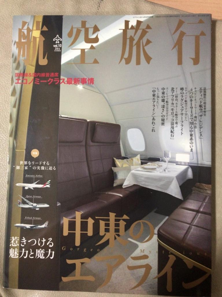 f:id:tomoko-air-tokyo:20180202204800j:plain