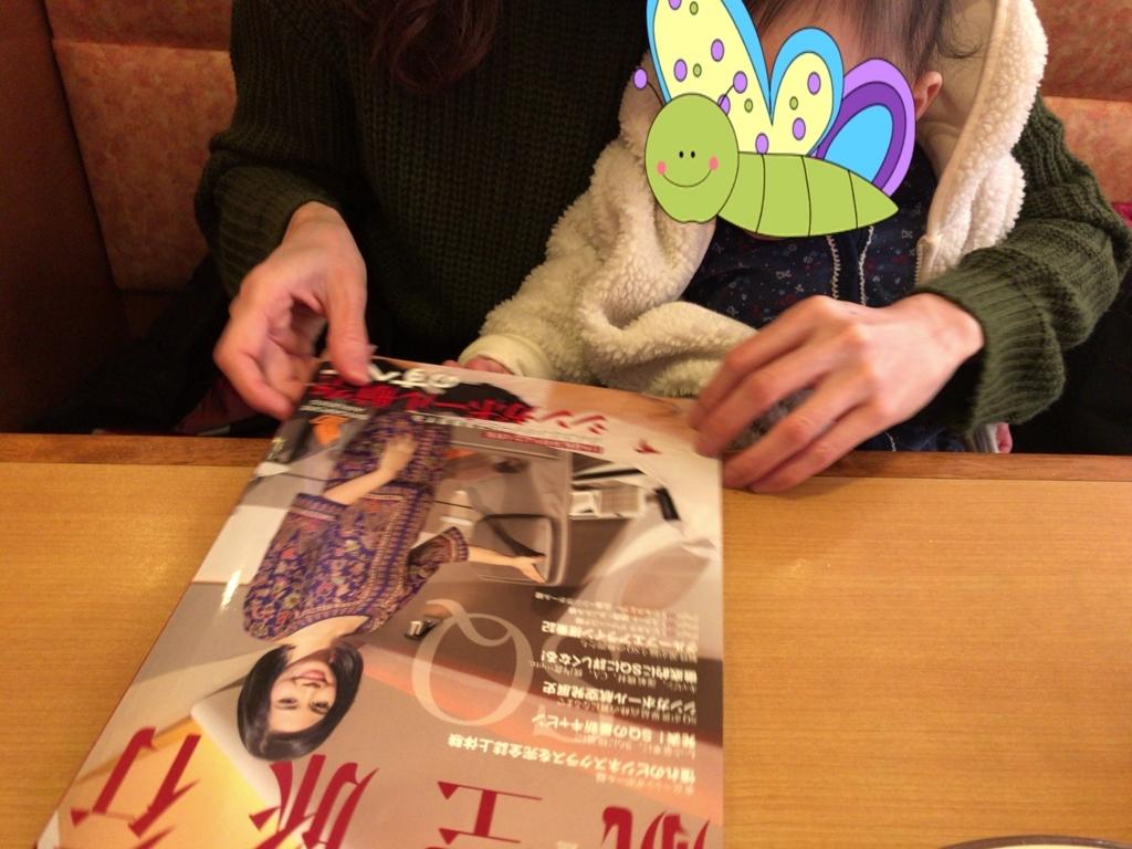 f:id:tomoko-air-tokyo:20180204192428j:plain