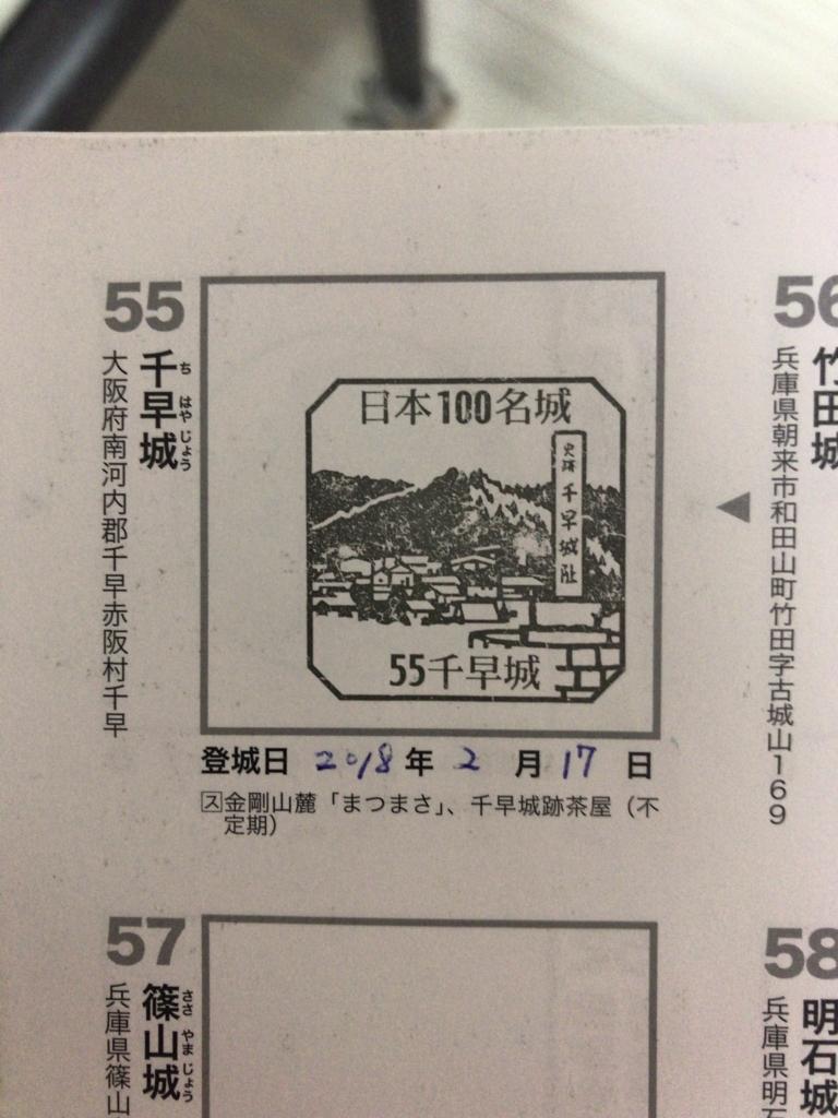 f:id:tomoko-air-tokyo:20180222183704j:plain