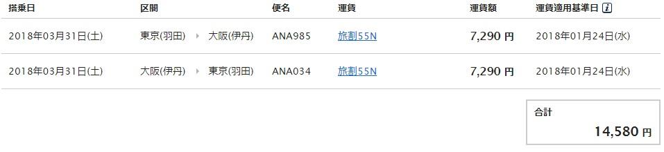 f:id:tomoko-air-tokyo:20180330165245j:plain