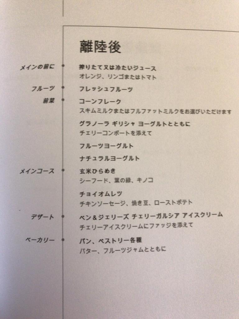 f:id:tomoko-air-tokyo:20180423134758j:plain