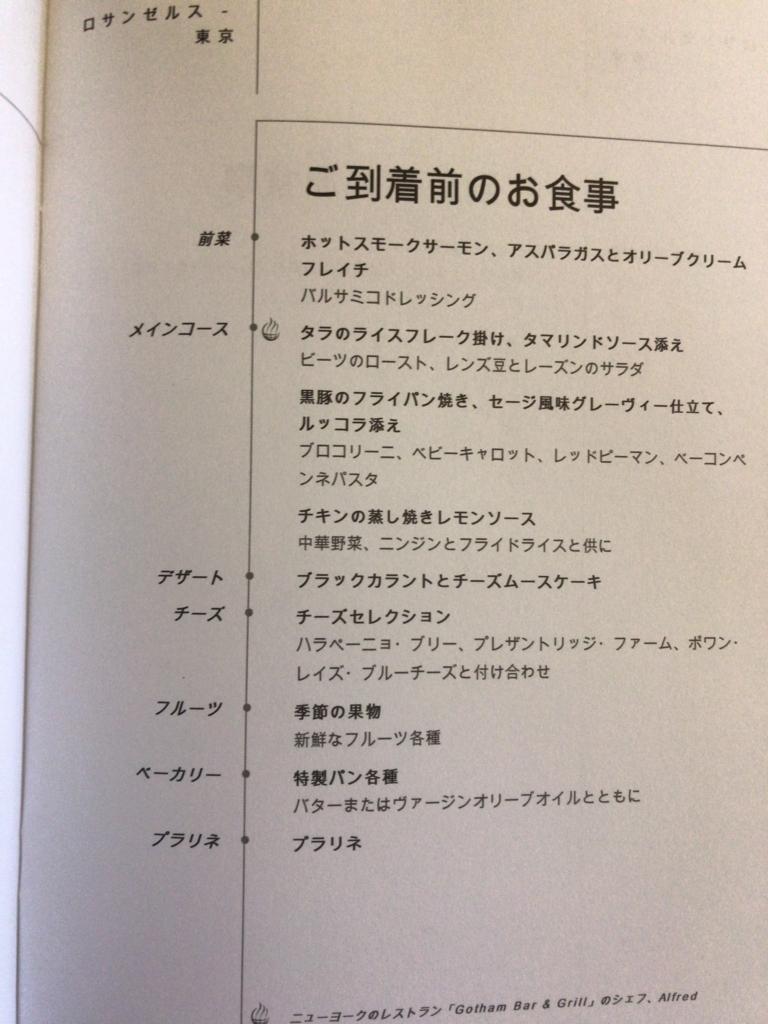 f:id:tomoko-air-tokyo:20180423135952j:plain