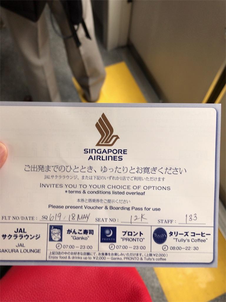 f:id:tomoko-air-tokyo:20180520204545j:image