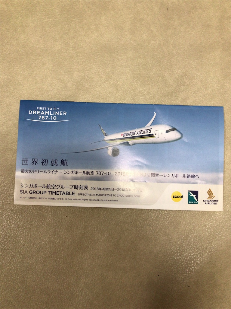 f:id:tomoko-air-tokyo:20180528090632j:image