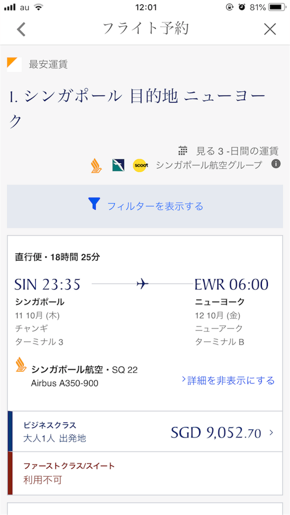 f:id:tomoko-air-tokyo:20180531120145p:image