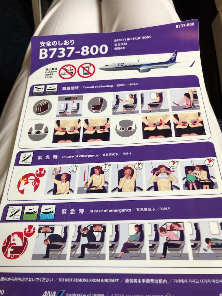 f:id:tomoko-air-tokyo:20180624211003j:image