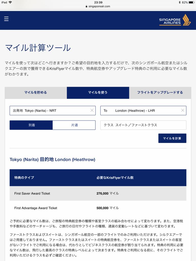 f:id:tomoko-air-tokyo:20180729235247p:plain
