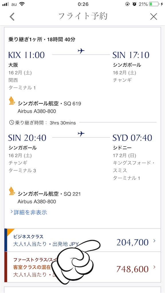 f:id:tomoko-air-tokyo:20180730003457j:image