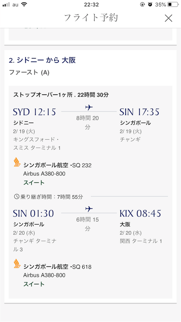 f:id:tomoko-air-tokyo:20180730003638p:image