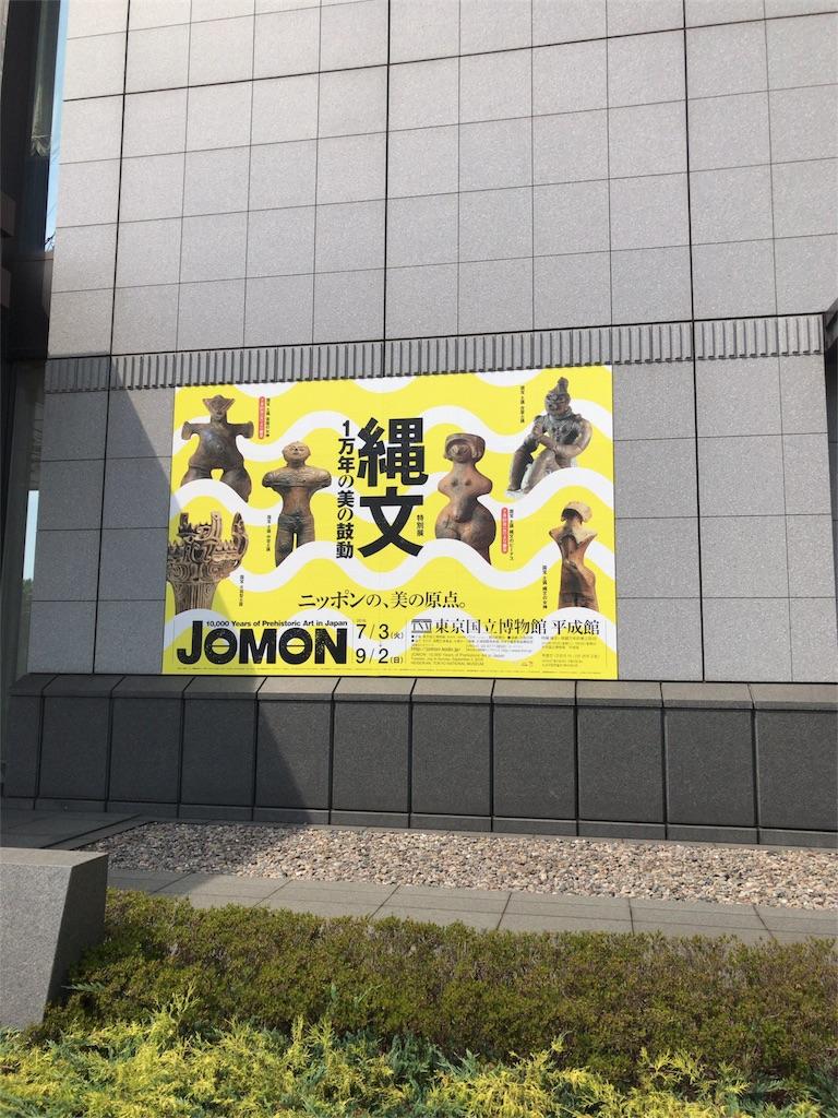 f:id:tomoko-air-tokyo:20180813143542j:image