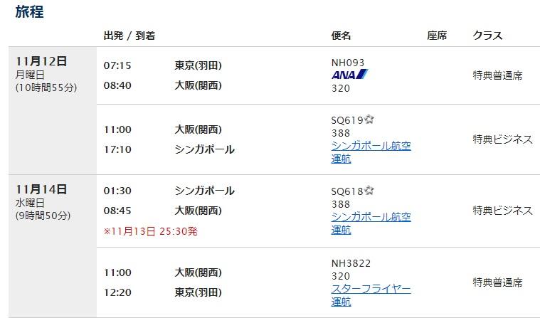 f:id:tomoko-air-tokyo:20180822134747j:plain