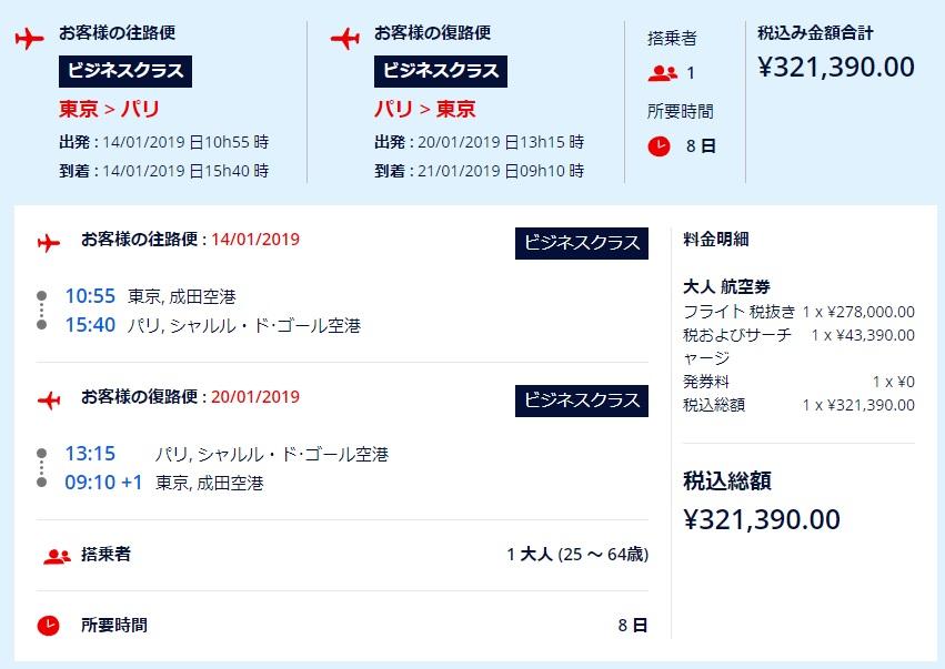 f:id:tomoko-air-tokyo:20180914101609j:plain
