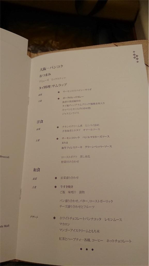 f:id:tomoko-air-tokyo:20180914233148j:image
