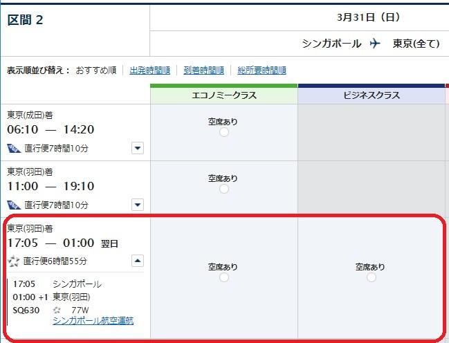 f:id:tomoko-air-tokyo:20180921132344j:plain