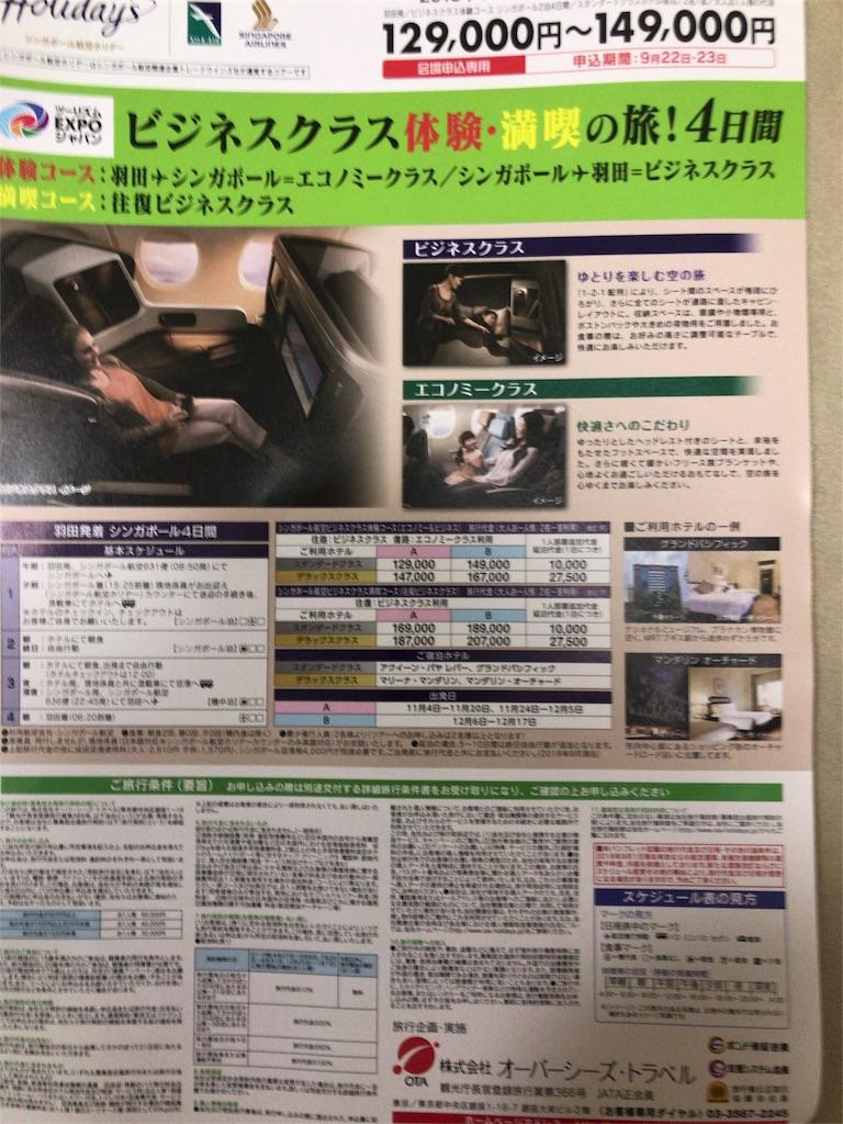 f:id:tomoko-air-tokyo:20180922231418j:image