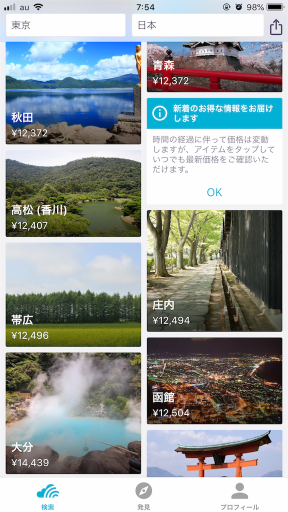 f:id:tomoko-air-tokyo:20181002100150p:image