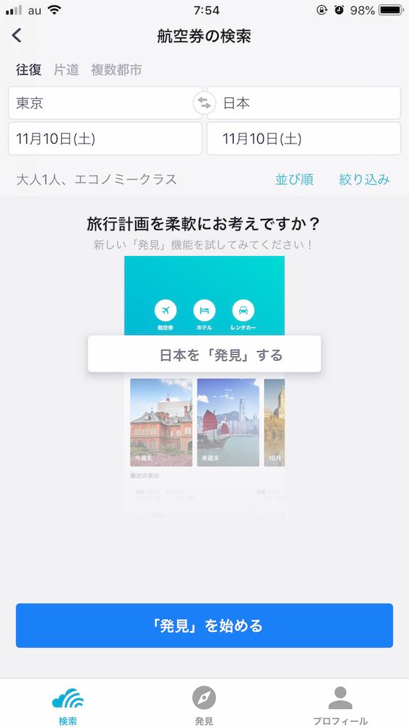 f:id:tomoko-air-tokyo:20181002100154p:plain