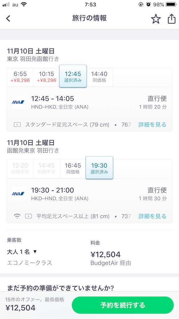 f:id:tomoko-air-tokyo:20181002100157p:image