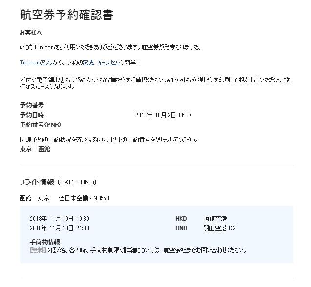 f:id:tomoko-air-tokyo:20181002111946j:plain